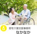 【宮城県登米市】居宅介護支援事業所「なかなか」イメージ